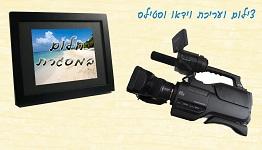 צילום ועריכת וידאו לאירועים